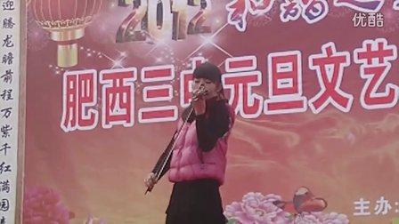 肥西三中2012元旦汇演 吴 小提琴独奏