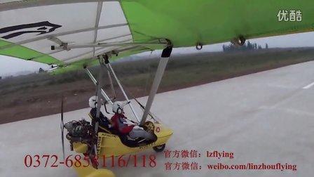 林州航空运动俱乐部动力伞宣传片
