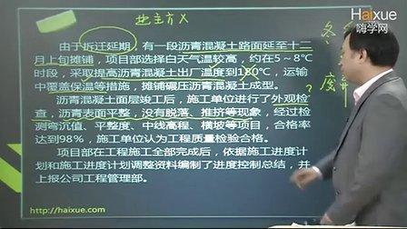 2014年二建市政实务肖国祥嗨学网全套QQ413324775
