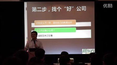 史上最牛的职业规划讲座——厦门新东方校长刘烁炀厦门大学宣讲会