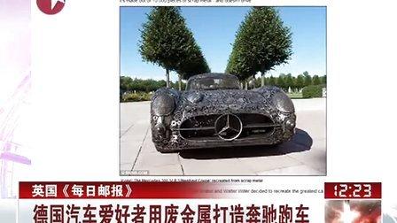 英国《每日邮报》:德国汽车爱好者用废金属打造奔驰跑车 [东方午新闻]