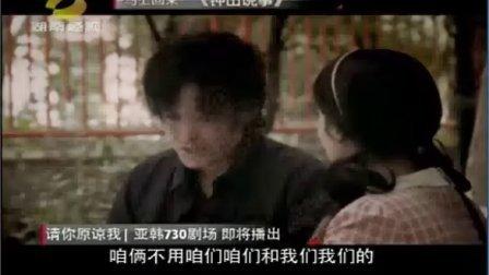 请你原谅我 湖南经视 730剧场 第二版宣传片