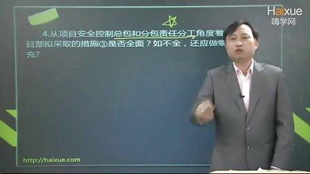 预订2014年二级建造师市政实务肖国祥嗨学网联系全套QQ413324775