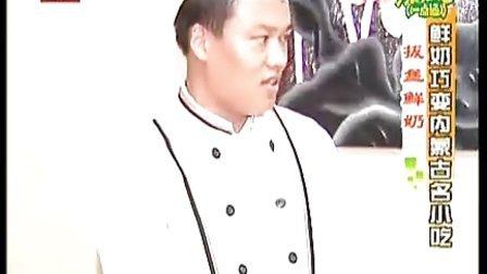 内蒙古小吃 拔丝鲜奶