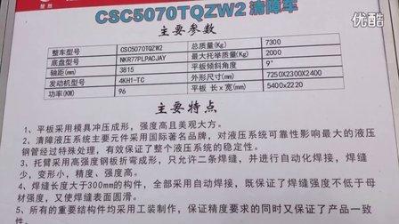 道路清障车的视频www.zgqzc.com.cn