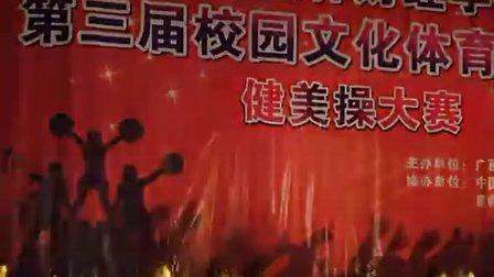 广西玉林财经学校健美操10会计二班