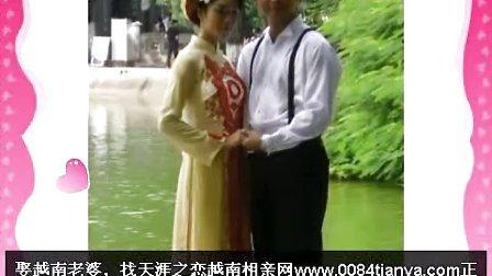越南相亲成功案例 天涯之恋越南婚介网 越南新娘网