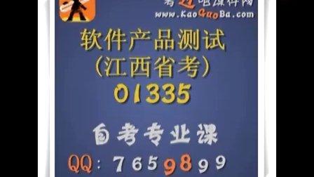 自考课程 g00165 劳动就业概论(广东省考) 精讲
