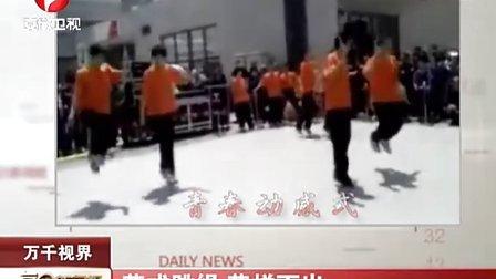 花式跳绳 花样百出 111215 每日新闻报