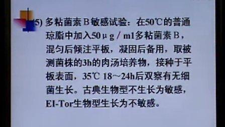 《临床微生物检验》第16讲-43讲-中国医科大学