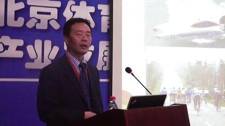 2013北京体育休闲产业发展论坛-国内外体育休闲产业发展趋势