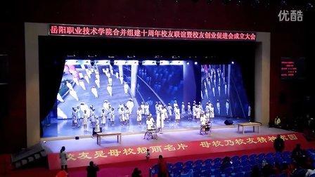 岳阳职业技术学院十周年校庆节目