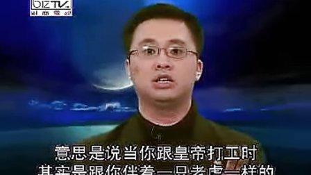 中国nlp培训网-奸的好人-天使魔鬼成功学4 (NLP应用)