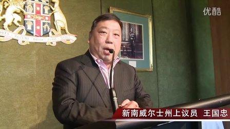 澳洲华人新闻:中央电视台海外忠实观众颁奖典礼