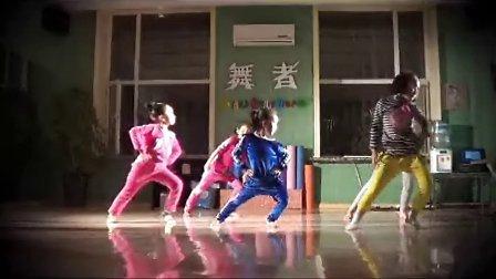 公主岭舞者爵士舞街舞工作室少儿班视频爱要坦荡荡