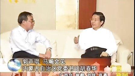 马飚会见内蒙古自治区党委 111118  广西新闻