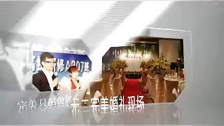 长春婚庆企业庆典年会产品推广会