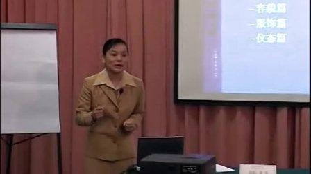 形象礼仪培训视频 企业员工礼仪培训 崔冰专业形象2