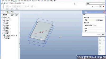 Proe视频教程11—手机结构设计