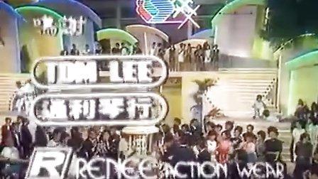 1984无线龙凤呈祥庆台庆 利考和夫人切蛋糕
