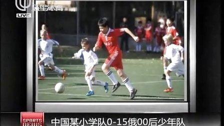 中国某小学队0-15俄00后少年队[晚间体育新闻]