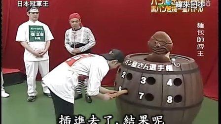 日本冠军王—面包师傅王