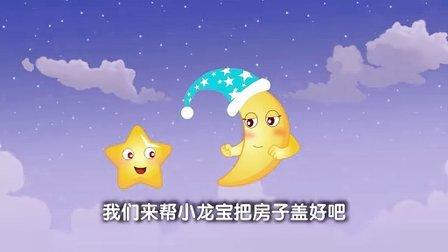 《盖房子》-龙宝《开心学慧乐》萌萌版(1-2岁适用)之龙宝故事