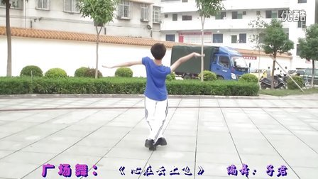 广场舞《 心 在 云 上 飞 》