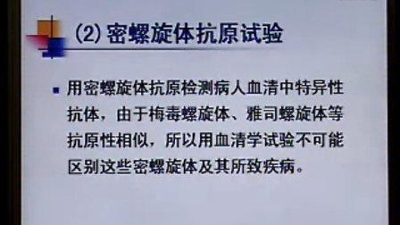 《临床微生物检验》第24讲-43讲-中国医科大学