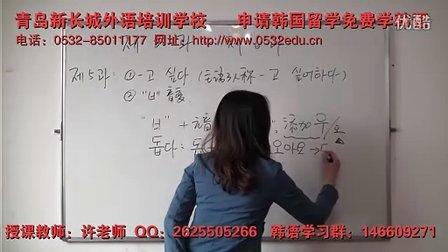青岛韩语培训韩国语学习韩国留学视频——轻松学韩语2 第5-6课