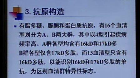 《临床微生物检验》第25讲-43讲-中国医科大学