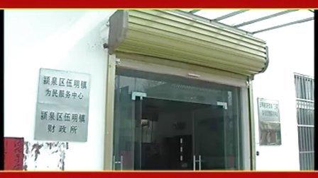 阜阳市颍泉区伍明镇党员干部现代远程教育工作纪实