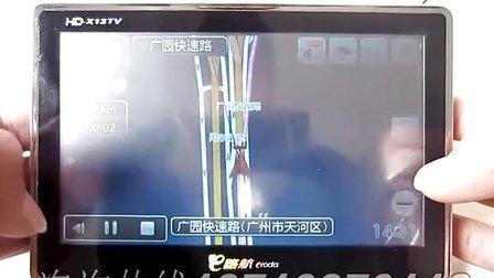 X13TV E路航 华创E路航 华锋E路航 正版E路航