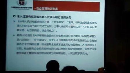 物业培训《优质物业服务的九项修炼》 主讲老师汪英武