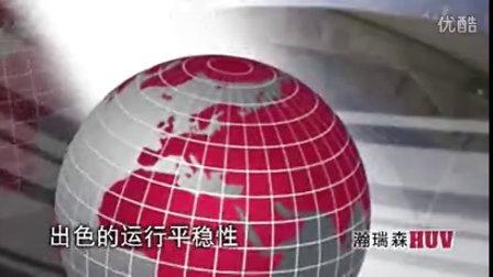 瀚瑞森公司介绍