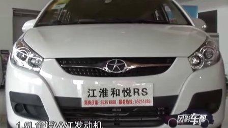 912 一汽-大众4S店  优惠升级   和悦RS逸家系列5.98万元起价 两款操控自如小型车推荐