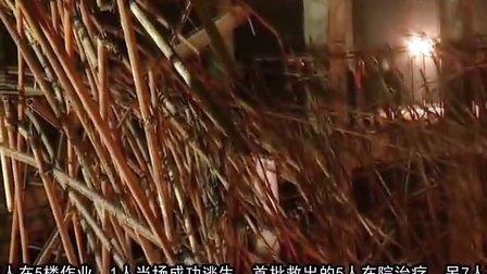 【拍客】襄阳南漳一工地脚手架倒塌 混凝土活埋工人7死5伤