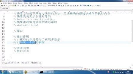 黑马程序员_Java基础公开课视频第6天_第2节
