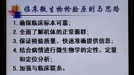 《临床微生物检验》第01讲-43讲-中国医科大学
