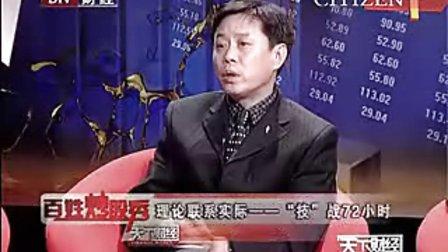 20110811天下财经 月线如上翘犹如冲锋号 百姓炒股秀.Flv