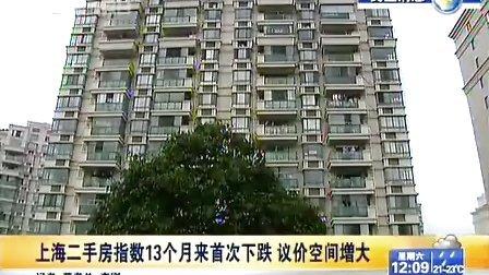 上海二手房指数13个月来首次下跌 111105 午间新闻