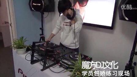 魔方DJ学校学员包娇练习现场