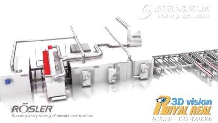 罗斯勒最新钢板预线三维动画赏析-抛丸机视频传播网(御实3D视觉表现制作部)