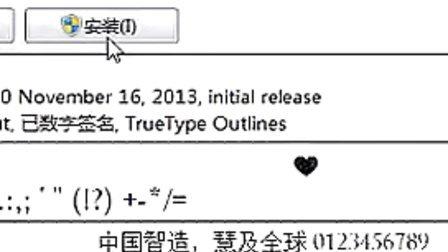 灯画讲BT相关软件字体编辑器7·5中文汉化版的应用