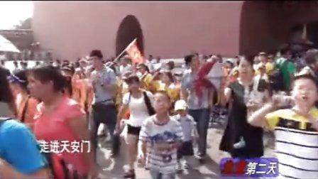 中国小海军北京夏令营第二天