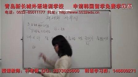 青岛韩语培训韩国语学习韩国留学视频——韩国语教程2 第20课