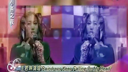 SS小燕之夜20111031王若琳_Raindrops Keep Falling