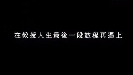 《相約星期二》(九度公演)