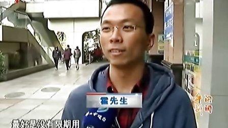 手机话费有效期明年取消 111226 广东午间新闻