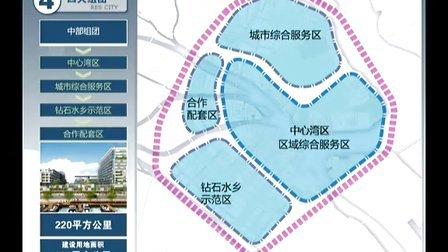 南沙新区总体概念规划综合方案